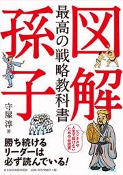 図解 最高の戦略教科書 孫子.jpg