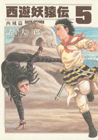 西遊妖猿伝5巻.png