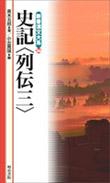 (写真右)新書漢文大系 史記<列伝三>.jpg