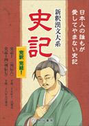 (写真左)新釈漢文大系 史記.jpg