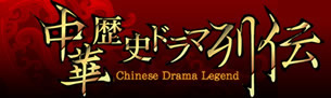 中華歴史ドラマ列伝 オフィシャルサイト
